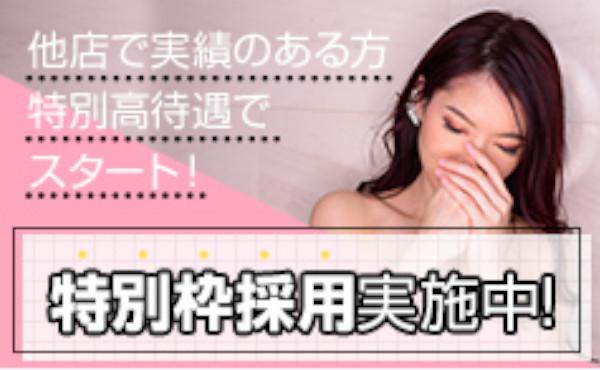 【女性急募】エステ業界史上、最高待遇で採用します!