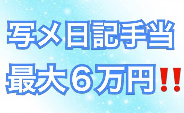 写メ日記を書くだけで6万円もらえる!?
