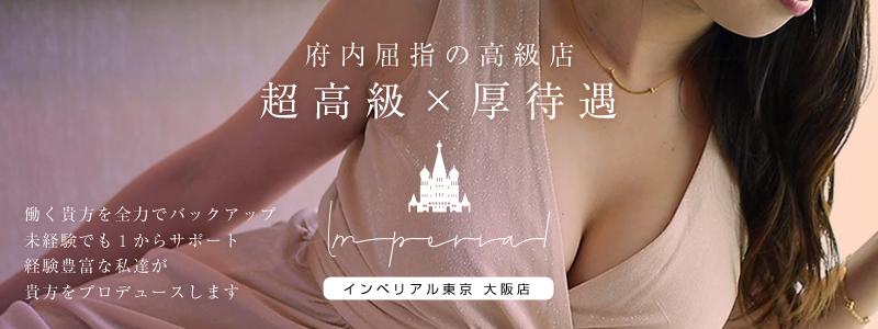 インペリアル東京大阪店の求人