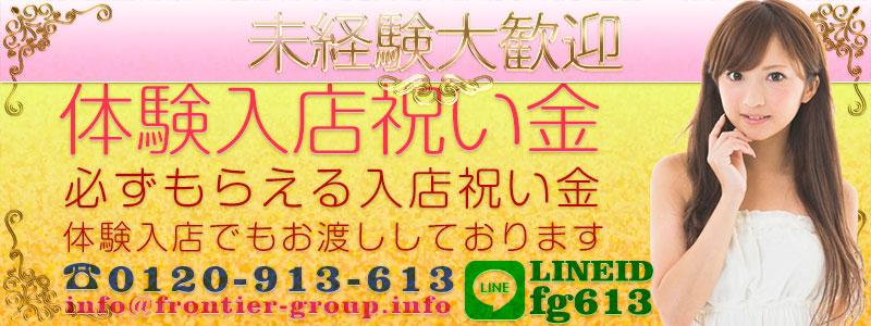 脱がされたい人妻町田・相模原店の求人情報