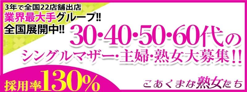 こあくまな熟女たち厚木店(KOAKUMAグループ)の求人