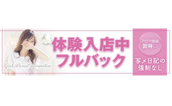 10月限定企画! 面接したら1万円キャンペーン実施