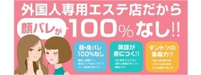びーねっと おすすめ求人情報 Japan Escort Erotic Massage Club