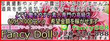 びーねっと おすすめ求人情報 福岡高級デリヘル ファンシードール