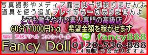 福岡高級デリヘル ファンシードールの求人情報