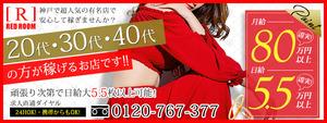 神戸・三宮エリアのおすすめ求人 レッドルーム