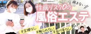 神戸・三宮エリアのおすすめ求人 神戸回春性感マッサージ倶楽部