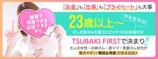 びーねっと おすすめ求人情報 Sakura 土浦店