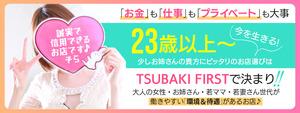 Sakura 土浦店の求人情報
