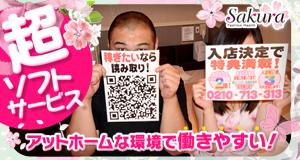 Sakura 土浦店_1
