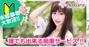 Sakura 土浦店_2