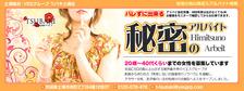 びーねっと おすすめ求人情報 TSUBAKI 土浦店