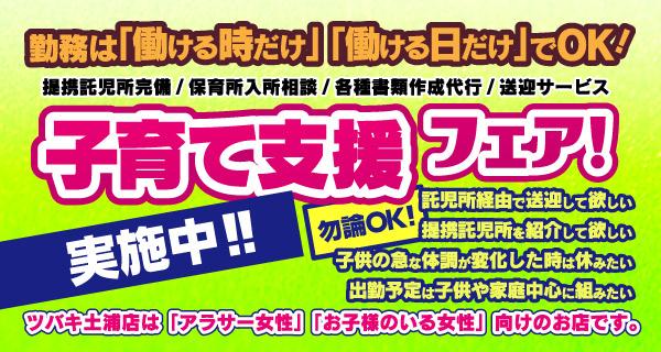 TSUBAKI 土浦店_2