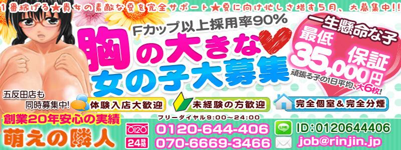 東京エリアのおすすめ求人 萌えの隣人