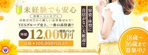 すすきの・札幌エリアのおすすめ求人 Sirena(シレナ)