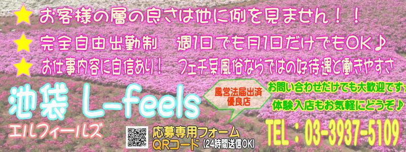東京エリアのおすすめ求人 L-feels