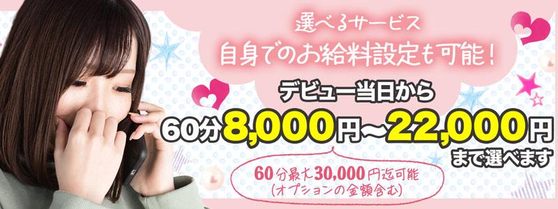 五反田回春性感マッサージ倶楽部の風俗求人情報