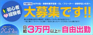 すすきの・札幌エリアのおすすめ求人 ハーレムゾーン