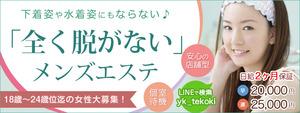 なめこ治療院(横浜ハレ系)の求人情報