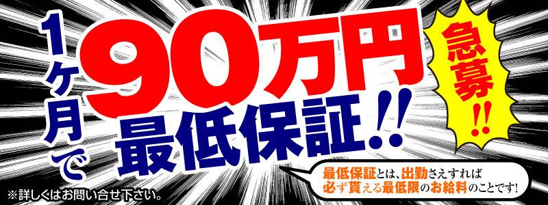 東京VIPモデルクラブの求人