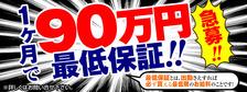 びーねっと おすすめ求人情報 東京VIPモデルクラブ