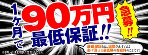 錦糸町エリアのおすすめ求人 東京VIPモデルクラブ