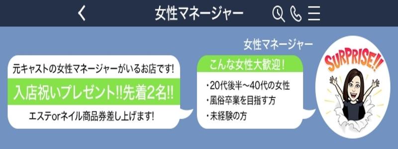 川崎倶楽部フローラの求人情報