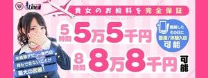 すすきの・札幌エリアのおすすめ求人 Line