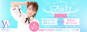 すすきの・札幌エリアのおすすめ求人 YESグループ  DOUBLE