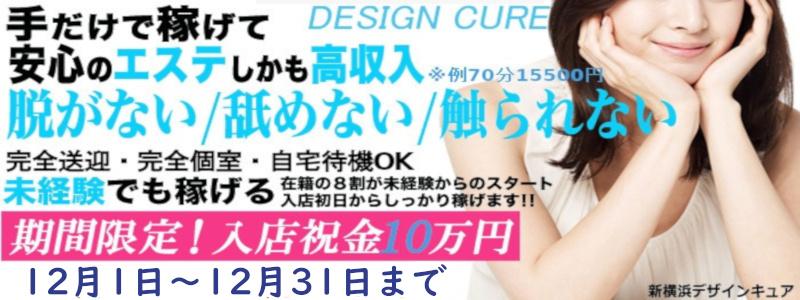 新横浜デザインキュアの風俗求人情報