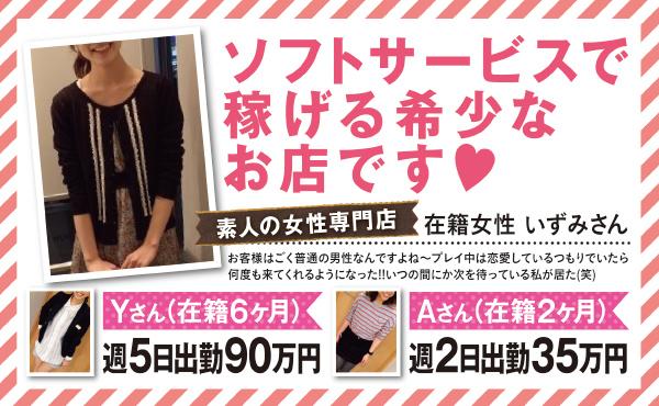プチ体験入店で即日『5万円』以上稼げます♪