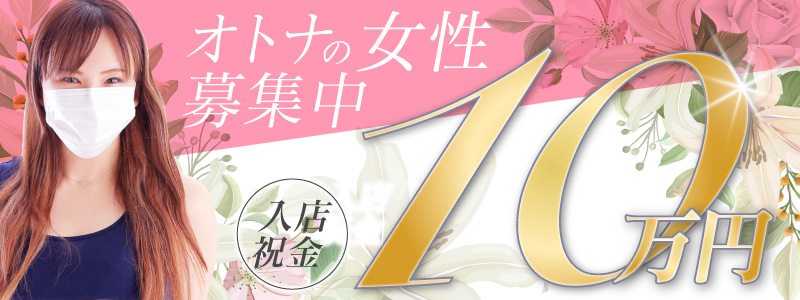 マッティー夫人(札幌ハレ系)の求人情報