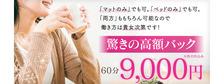 びーねっと おすすめ求人情報 マッティー夫人(札幌ハレ系)
