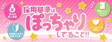びーねっと おすすめ求人情報 ぷっちょぽっちょボーイング(札幌ハレ系)