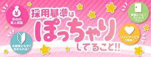 すすきの・札幌エリアのおすすめ求人 ぷっちょぽっちょボーイング(札幌ハレ系)