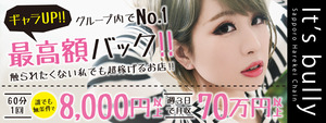 すすきの・札幌エリアのおすすめ求人 It's bully(札幌ハレ系)