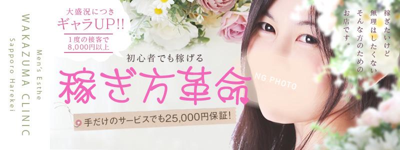 若妻クリニック(札幌ハレ系)の求人情報