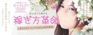 すすきの・札幌エリアのおすすめ求人 若妻クリニック(札幌ハレ系)