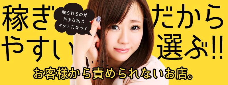 すべりん棒(札幌ハレ系)の求人情報