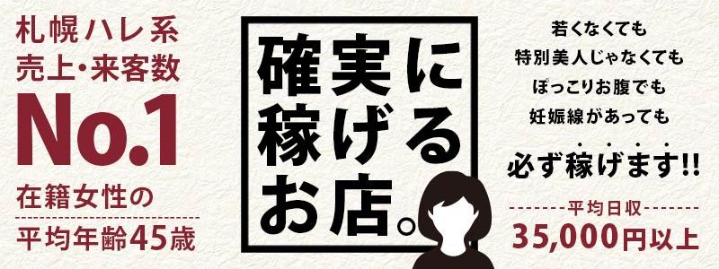 奥サマンサ(札幌ハレ系)の求人情報
