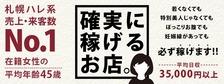びーねっと おすすめ求人情報 奥サマンサ(札幌ハレ系)