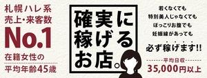 すすきの・札幌エリアのおすすめ求人 奥サマンサ(札幌ハレ系)
