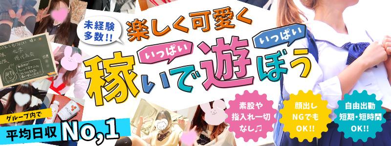 ハレンチ女学園(札幌ハレ系)の求人情報