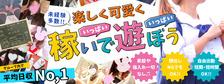 ハレンチ女学園(札幌ハレ系)の求人