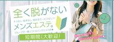 まりも治療院(札幌ハレ系)の風俗求人情報