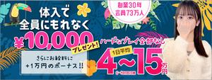渋谷エリアのおすすめ求人 渋谷Lip