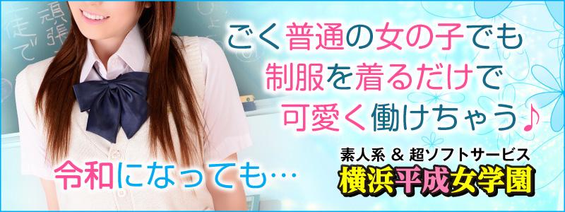 横浜平成女学園の風俗求人情報