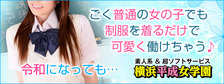 横浜平成女学園 ピックアップ