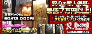 横浜エリアのおすすめ求人 R[a:ru]