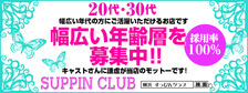Suppin Clubの求人